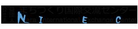 公益社団法人まちづくり国際交流センター